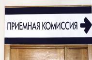 priemnaya-komissiya_medium.jpg