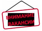 вакансии-рус-400x280.png